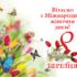 Профком НАУ щиро вітає Вас і Ваш колектив з чудовим святом жінок — 8 Березня!